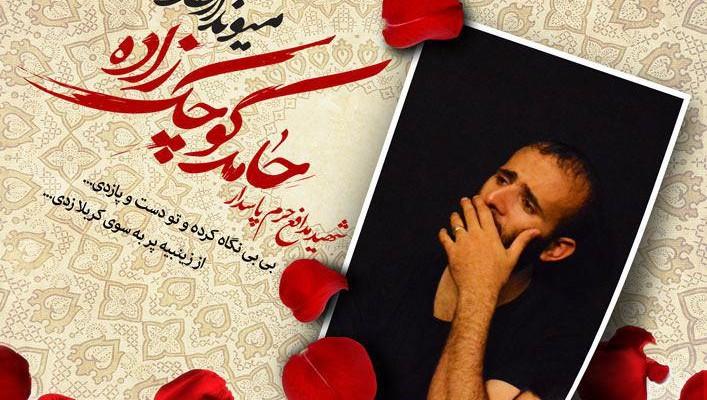 """برگزاری نخستین سالگرد شهادت شهید """"حامد کوچکزاده"""" در رشت"""