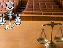 قوه قضاییه دادگاه قانون