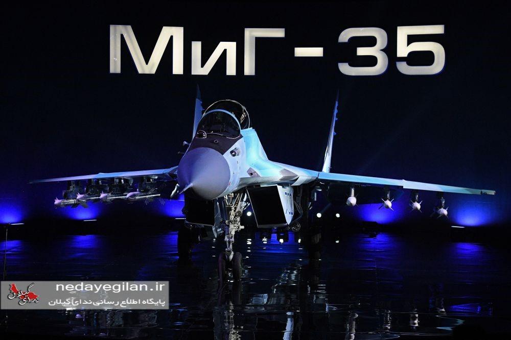 """گزارش تصویری  معرفی """"میگ 35 """""""