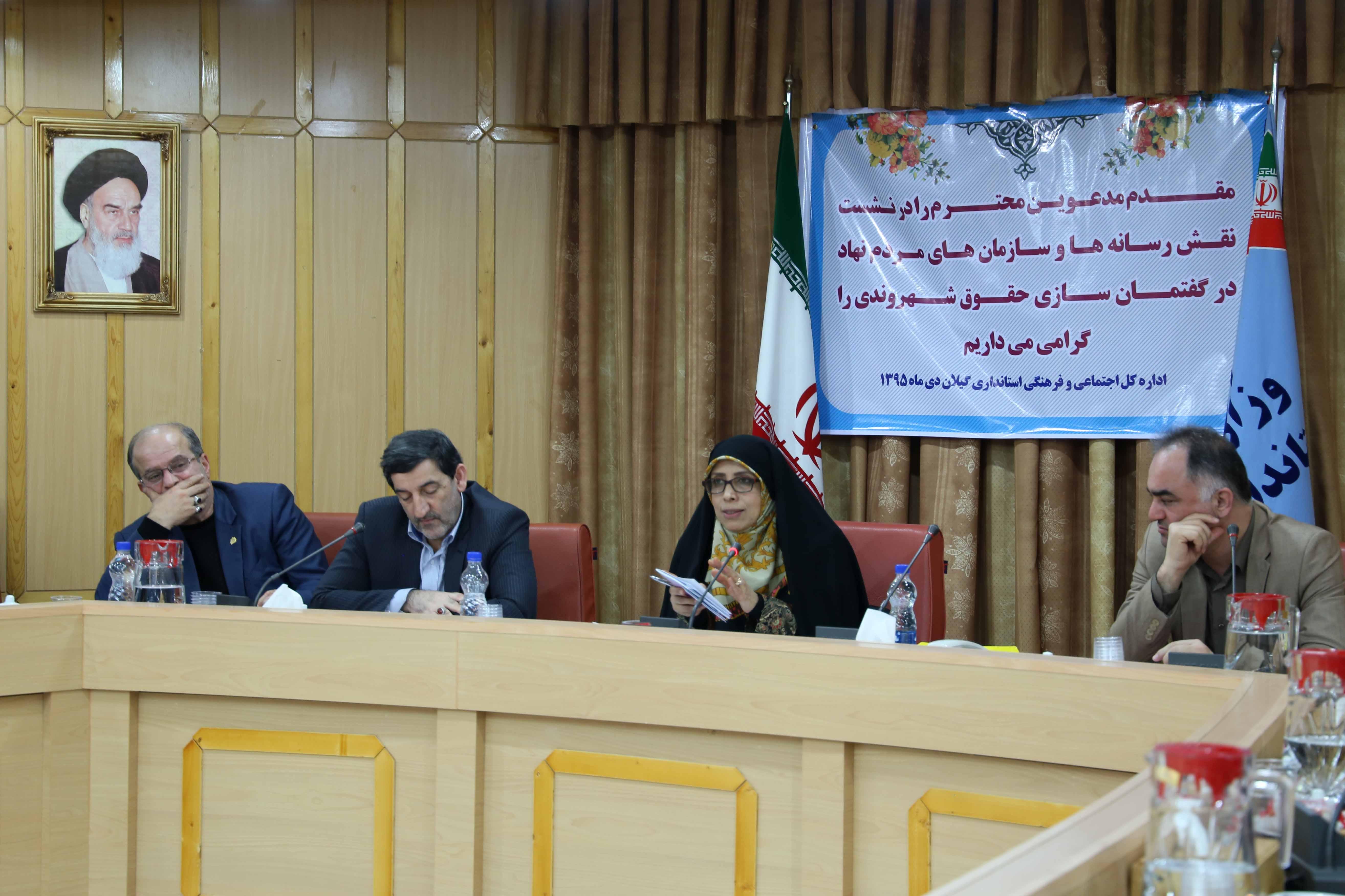 نشست مدیران رسانه ها و سمن های مردم نهاد با دستیار ویژه رئیس جمهور در امورحقوق شهروندی