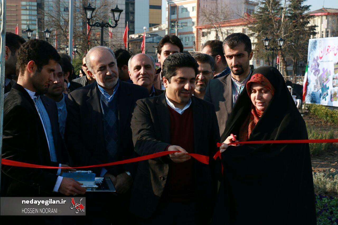 گزارش تصویری آیین افتتاح پارک خیابان جوان رشت