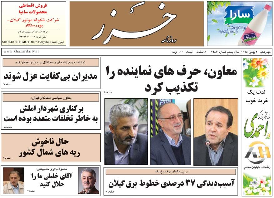 روزنامه های گیلان 20 بهمن 95