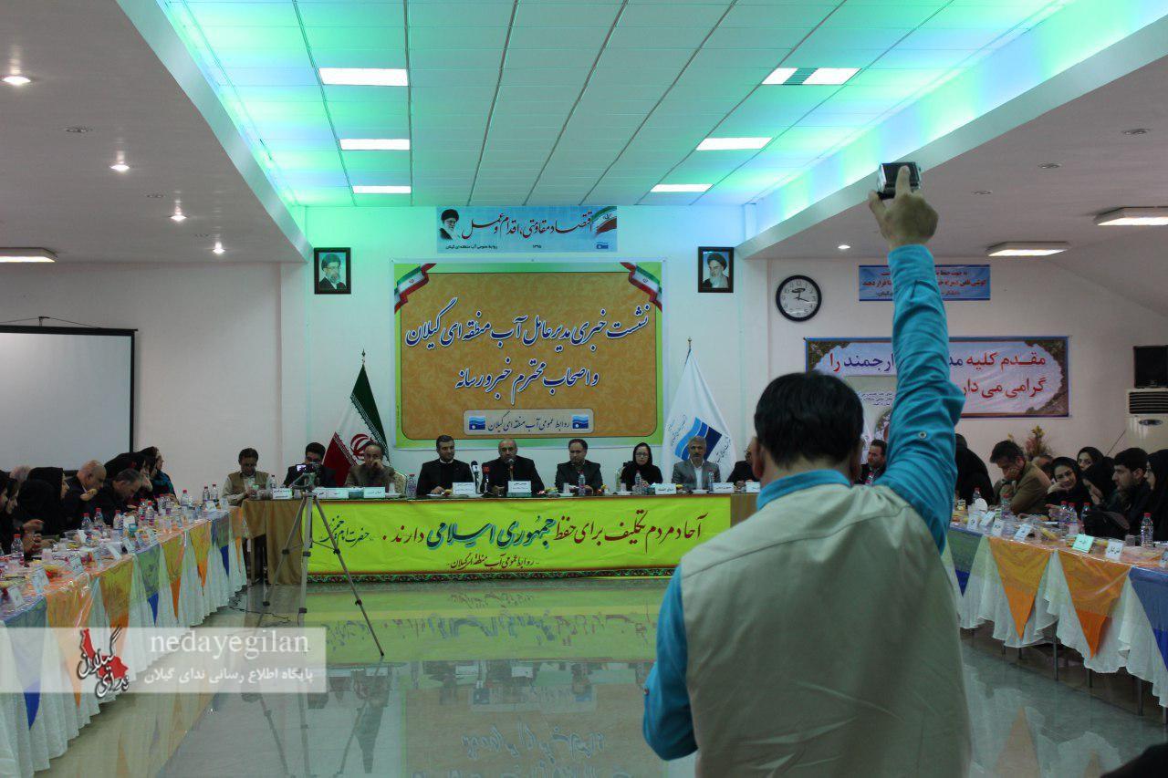 گزارش تصویری نشست خبری مدیرعامل آب منطقه ای گیلان