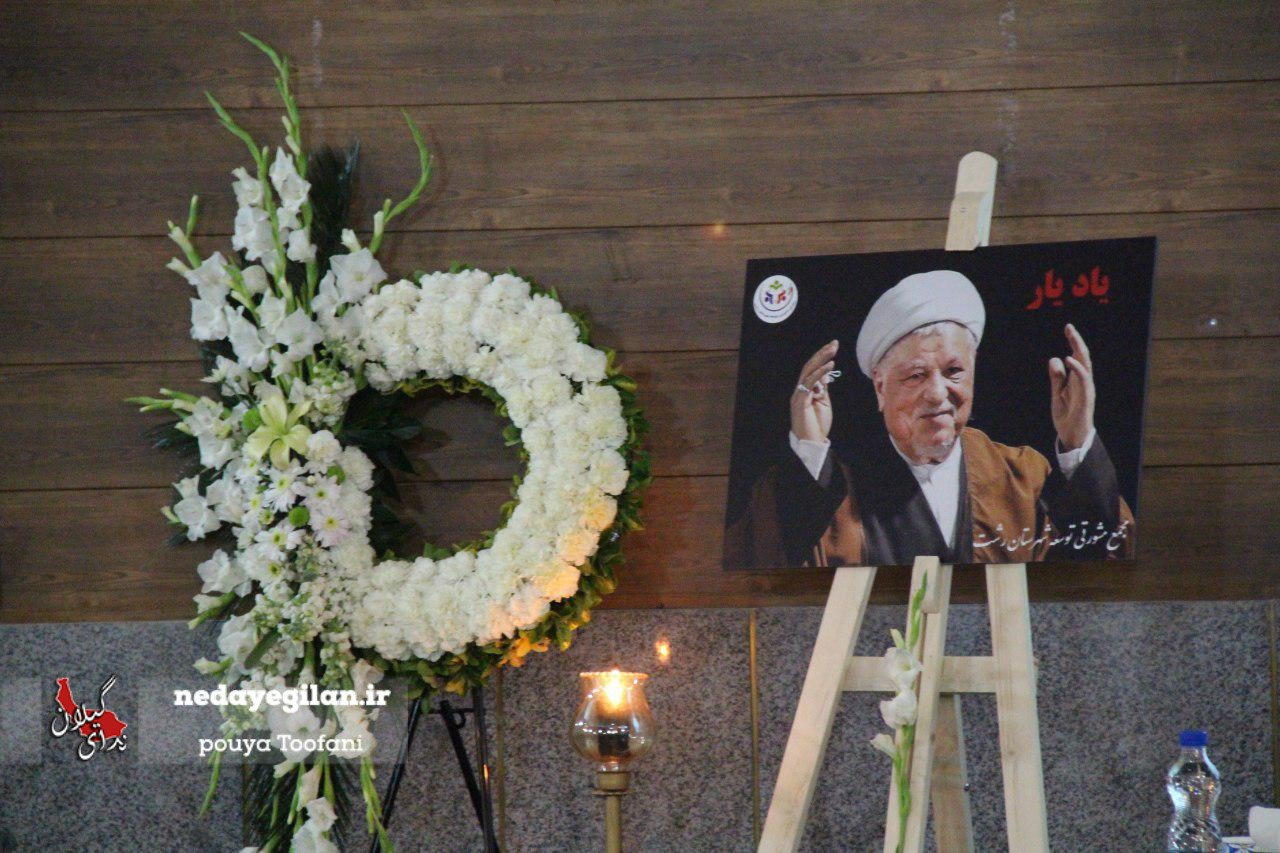 گزارش تصویری مراسم بزرگداشت آیت الله هاشمی(ره) در هتل المپیک رشت