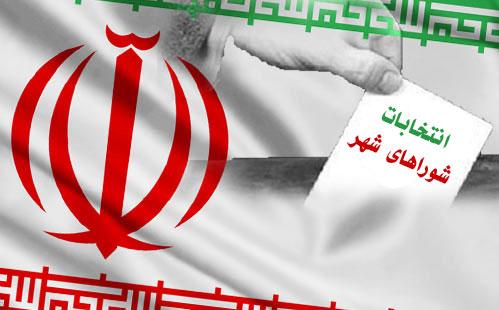 اعلام اسامی نهایی نامزدهای انتخابات شورای شهر رشت