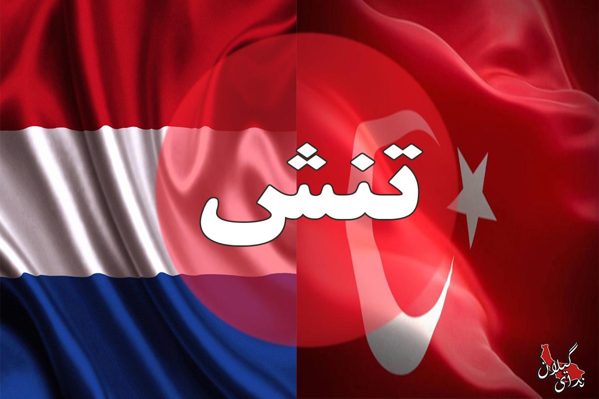 ادامه تنش بین آمستردام و آنکارا/ترکیه هلند را به واکنش متقابل تهدید کرد