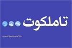دوره آموزش مجازی نماز شناسی در کانون های مساجد گیلان