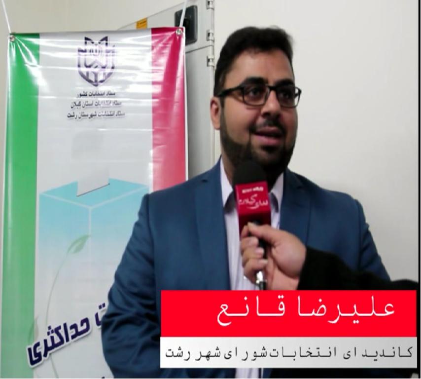 فیلم:ثبت نام علیرضا قانع در انتخابات شورای شهر رشت