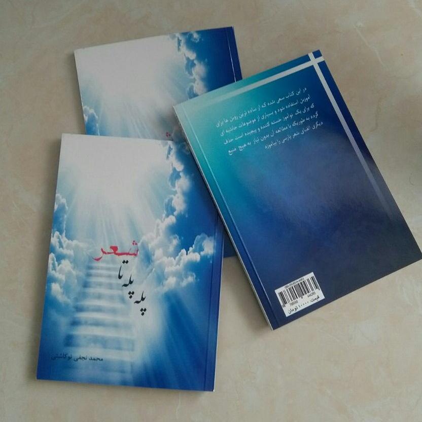 """انتشار کتاب آموزشی """"پله پله تا شعر"""" توسط نویسنده و شاعر گیلانی"""