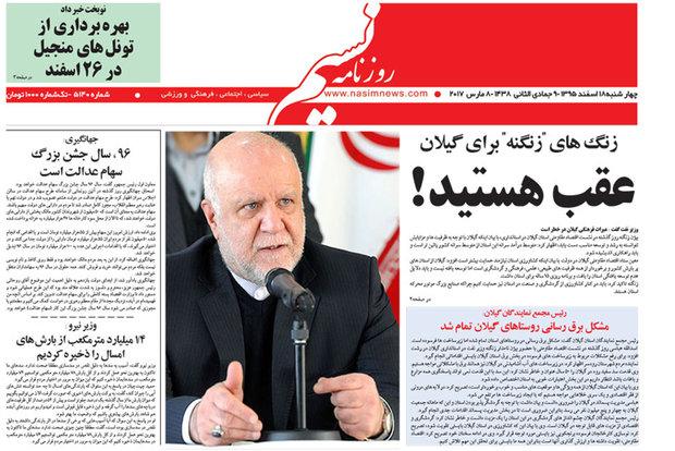 صفحه اول روزنامه های استان گیلان ۱۸ اسفند ۹۵