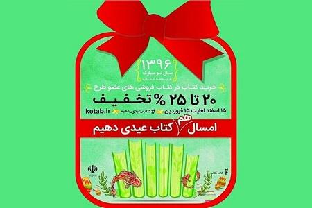اجرای طرح عیدانه در 19 کتابفروشی فعال گیلان
