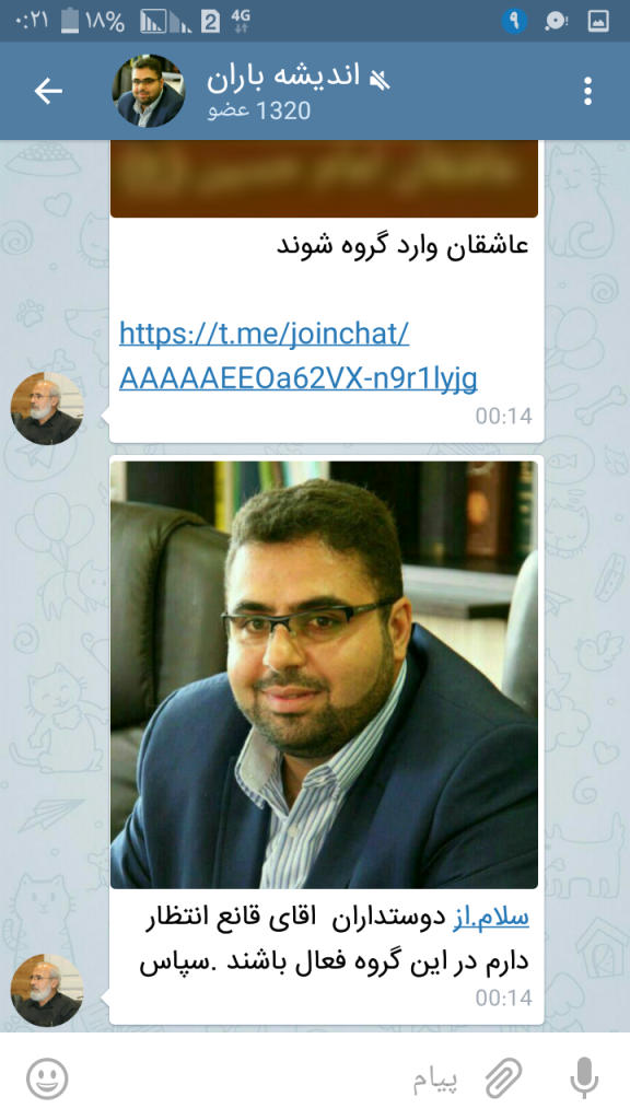 Screenshot_۲۰۱۷-۰۳-۲۹-۰۰-۲۱-۲۲