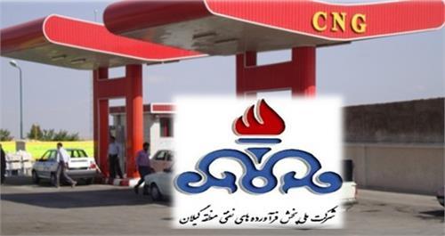 افزایش ۱۸/۵ درصدی مصرف سوخت CNG در گیلان