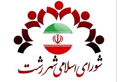 اعلام آمادگی شورای شهر رشت برای امداد رسانی به آسیب دیدگان زلزله خراسان رضوی