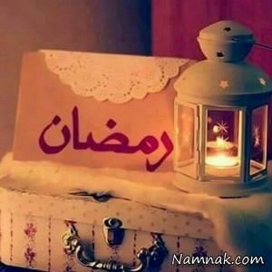 جدول اوقات شرعی ماه مبارک رمضان به افق رشت