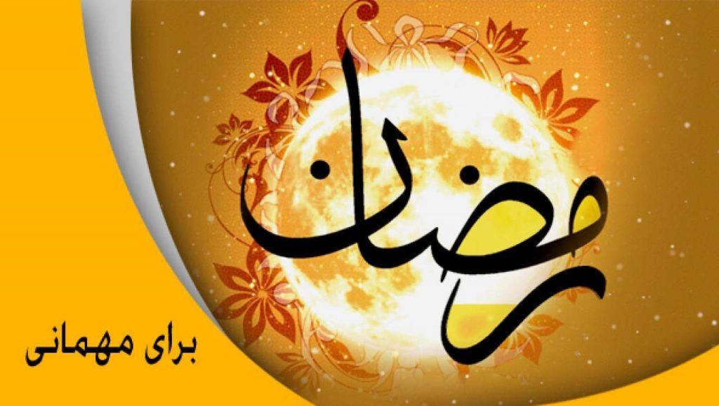 صداو سیما برای ماه رمضان این ها را تدارک دیده است