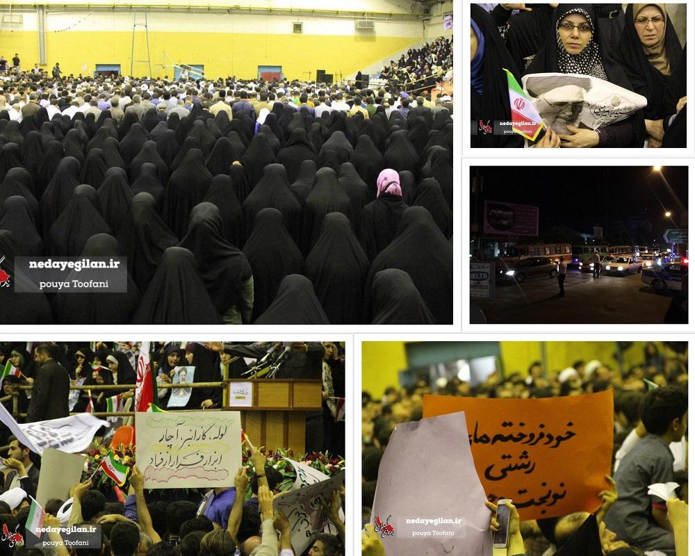 طرفداران حجت الاسلام رئیسی در وزشگاه عضدی رشت