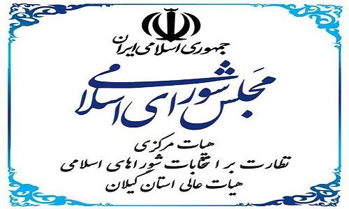 توضیحات دلخوش در مورد استعفای دسته جمعی اعضای هیئت نظارت لاهیجان/چه کسانی جایگزین شدند؟