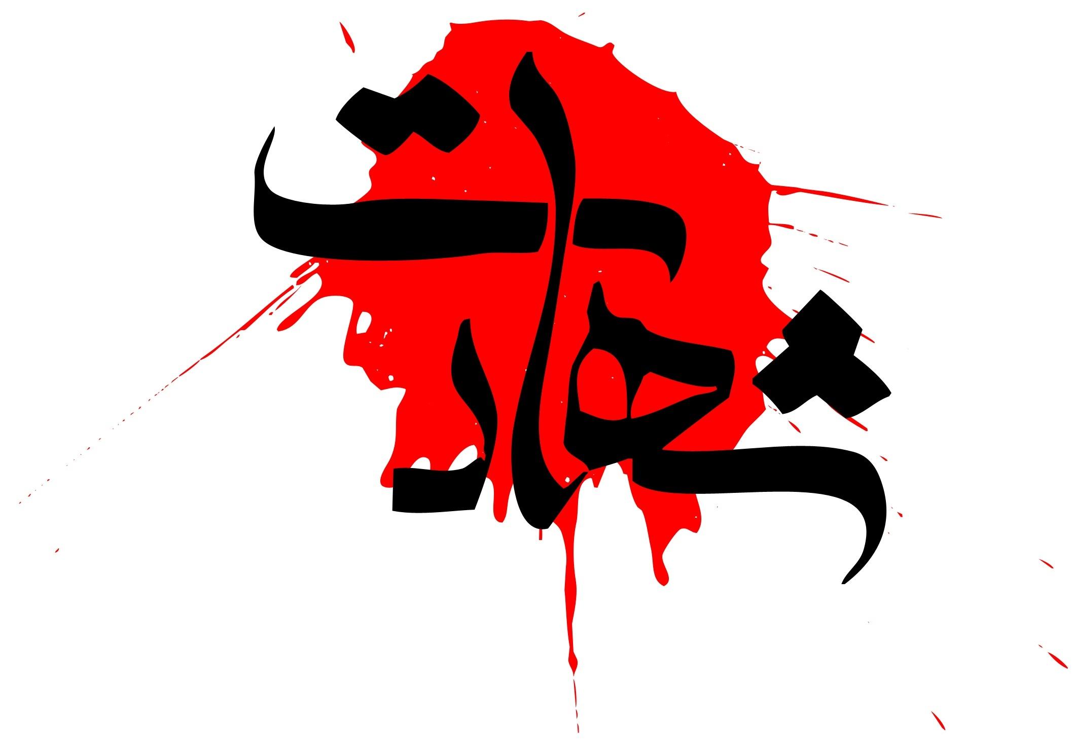 شهادت نخستین نیروی وزارات اطلاعات در چابهار