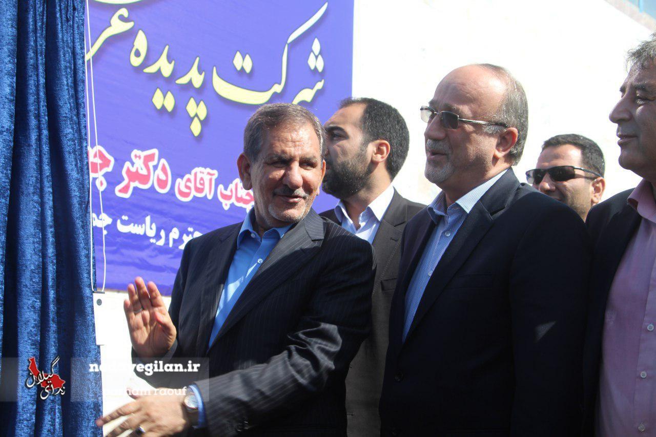 گزارش تصویری افتتاح کارخانه پدیده عرش نوین با حضور جهانگیری