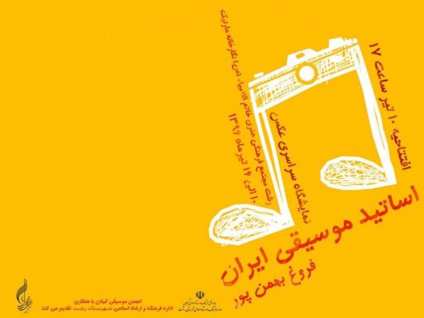 نمایش 40 عکس دیده نشده از اساتید موسیقی ایران در نگارخانه مارلیک