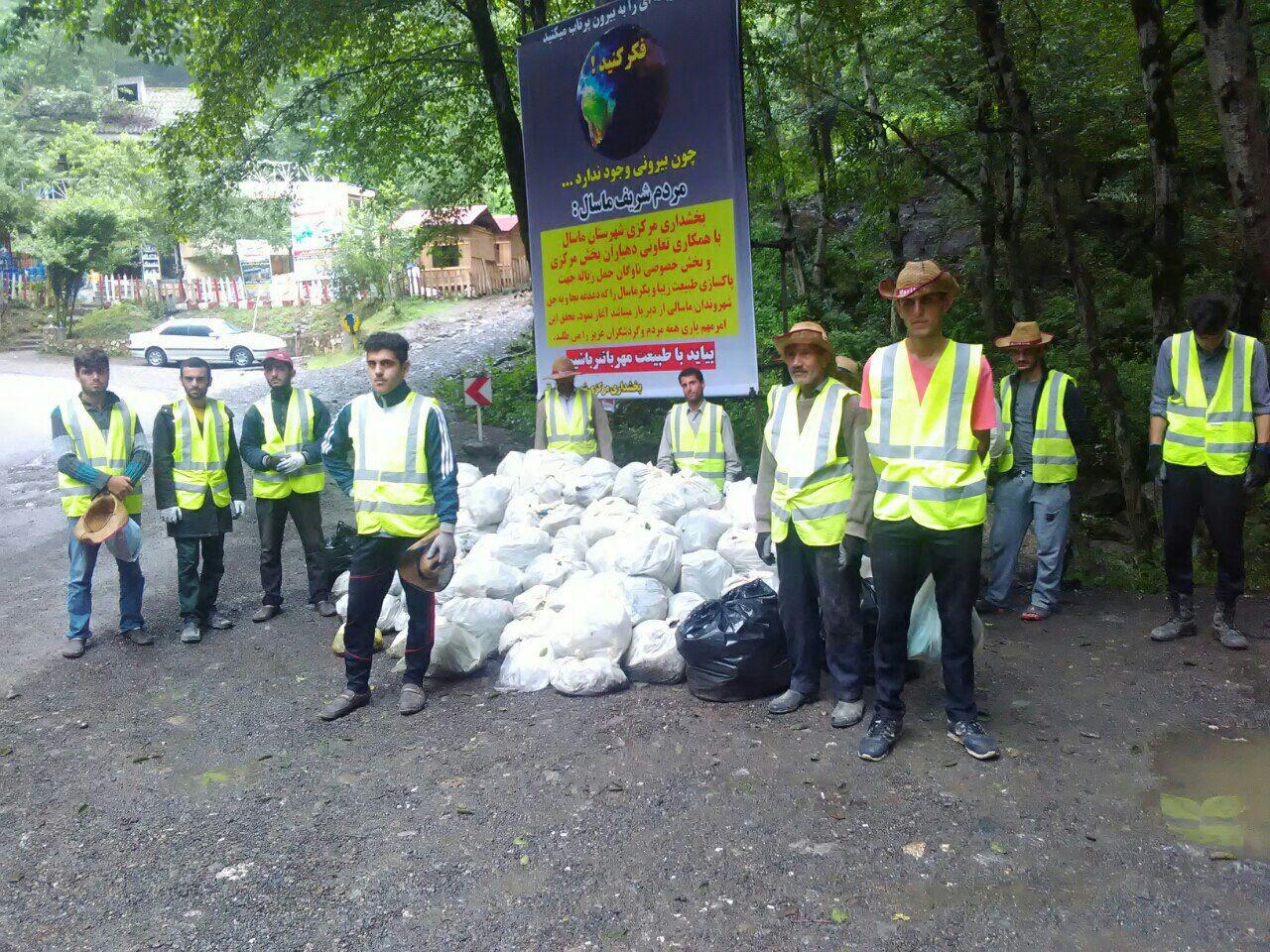پاکسازی ییلاقات ماسال از زباله