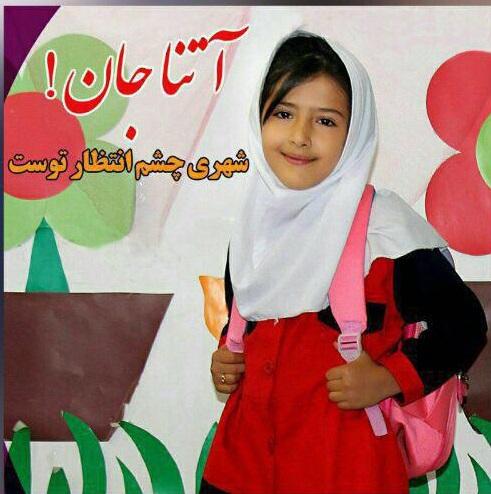 تمام ماجرای تجاوز و قتل آتنا اصلانی دختر 7 ساله پارس آبادی