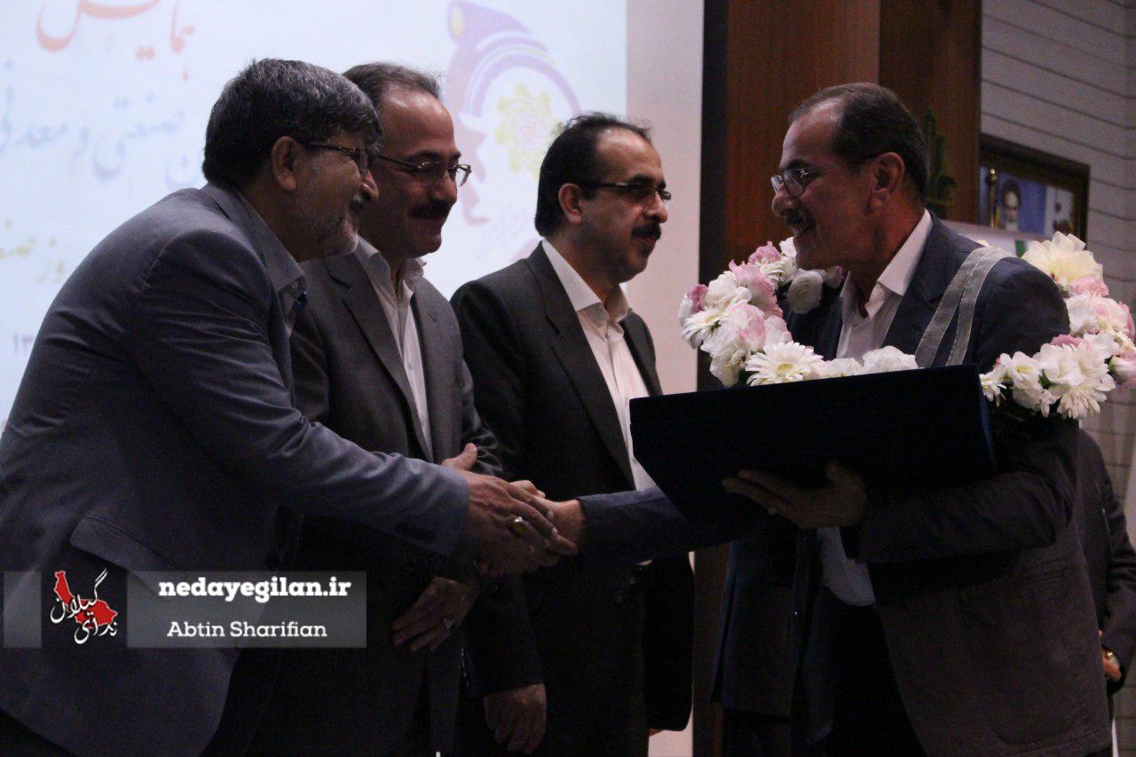 همایش تجلیل از برگزیدگان صنعتی و معدنی استان گیلان