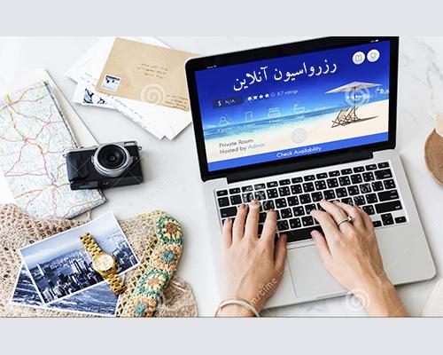 صدور مجوز برای اولین سامانه رزرواسیون آنلاین در گیلان