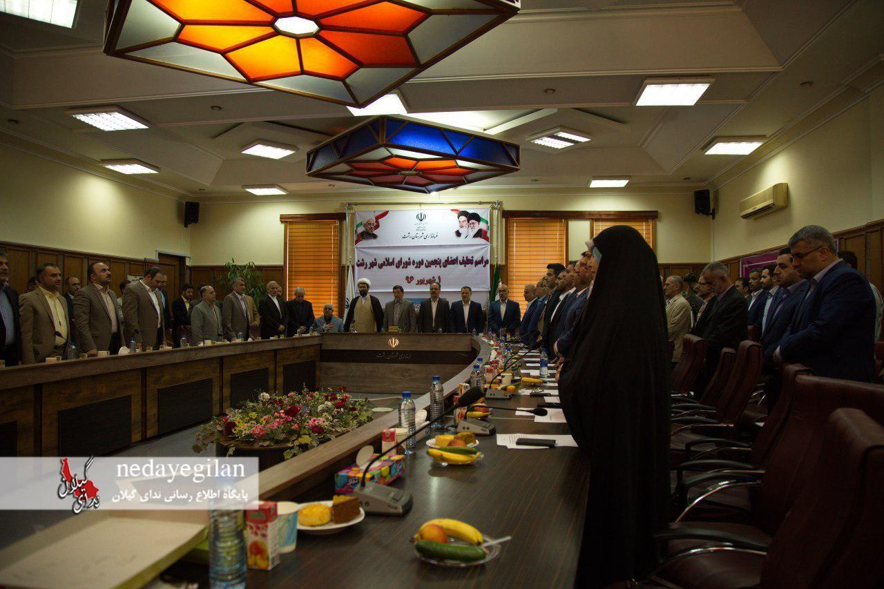 گزارش تصویری مراسم تحلیف اعضای شورای شهر رشت