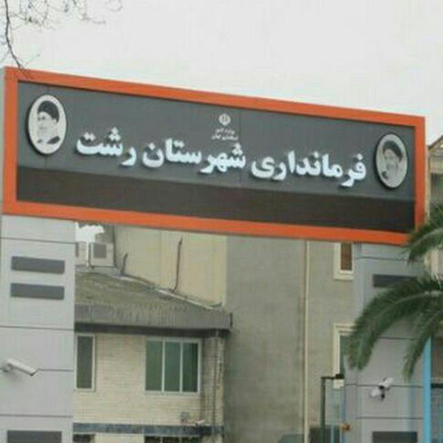 واکنش روابط عمومی فرمانداری رشت به حاشیه سازی پیرامون انتخابات هیات رئیسه شورای شهرستان رشت