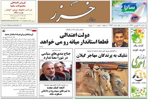 نیم صفحه اول روزنامه های صبح گیلان