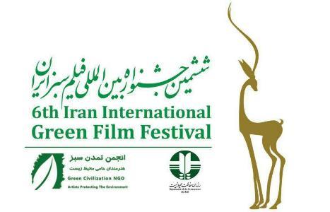 فیلم محیط بان گیلانی به جشنواره بین المللی فیلم سبز راه بافت