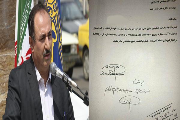 ماجرای نامه سرپرست سابق شهرداری رشت به خود چیست؟!