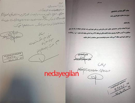 نامه اصلی سرپرست سابق شهرداری رشت منتشر شد/نامه از خودش به خودش نبود+سند