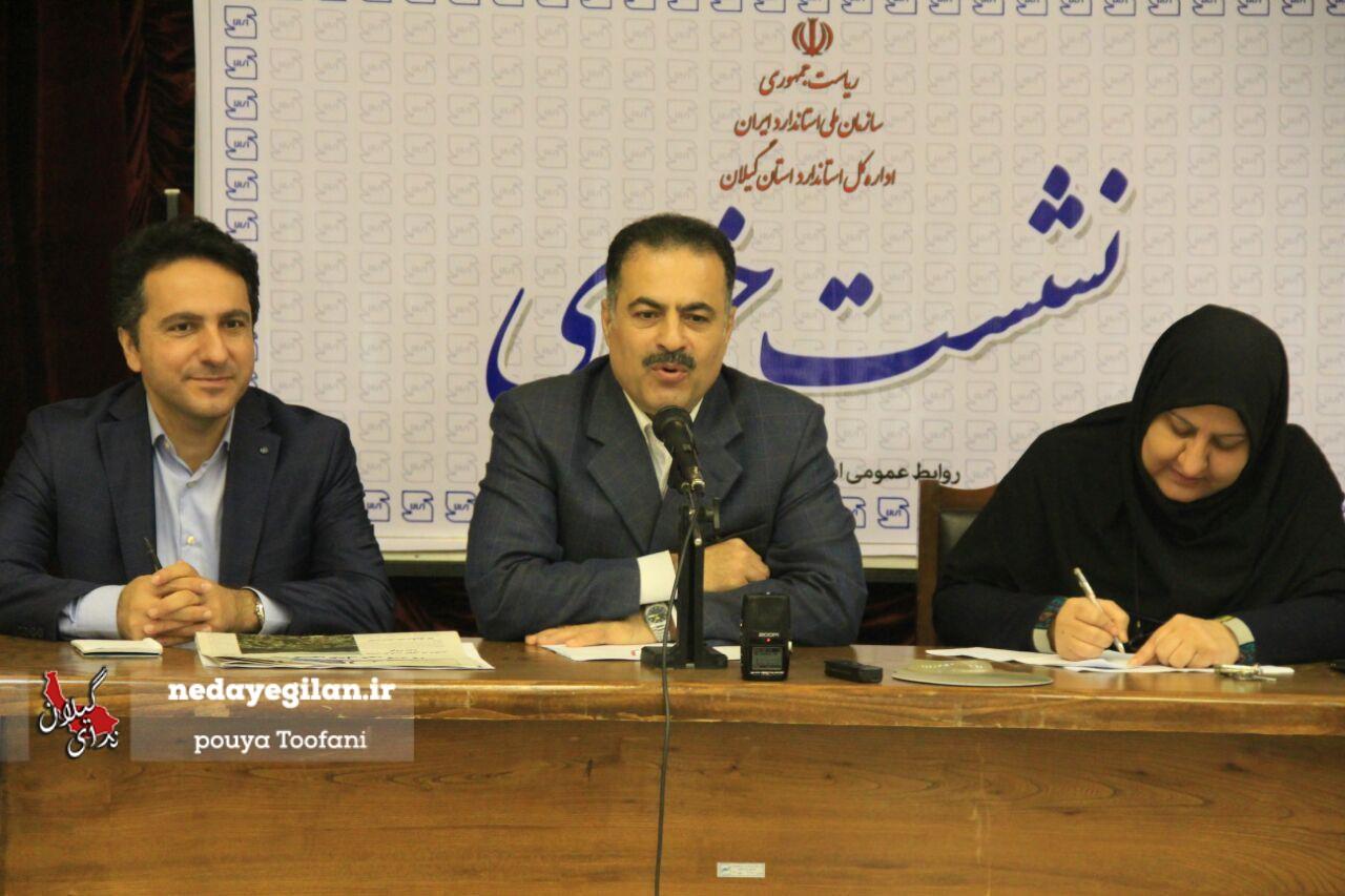 گزارش تصویری نشست خبری مدیرکل سازمان استاندارد استان گیلان