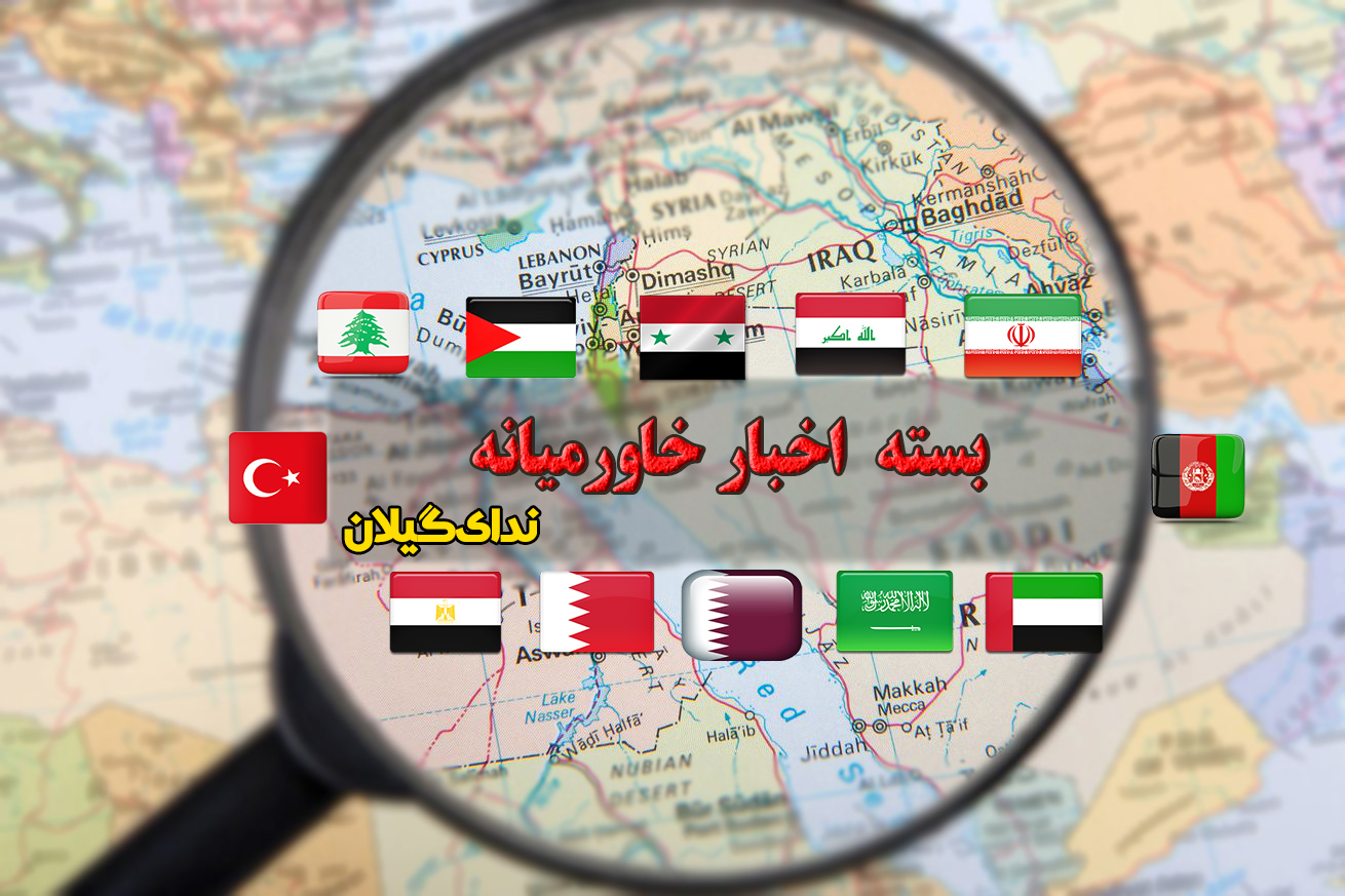قطر 4 کشور عربی را تحریم کرد|حمله اسرائیل به مواضع حماس|کشته شدن 9 سرباز روس در سوریه|کشف 900 جسد در گورهای دسته جمعی رقه|رایزنیهای نتانیاهو با آلمان و فرانسه علیه ایران