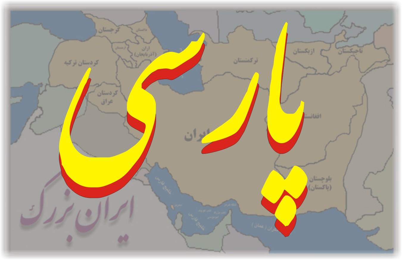 آموزش زبان فارسی در مدارس پاکستان اجباری شد