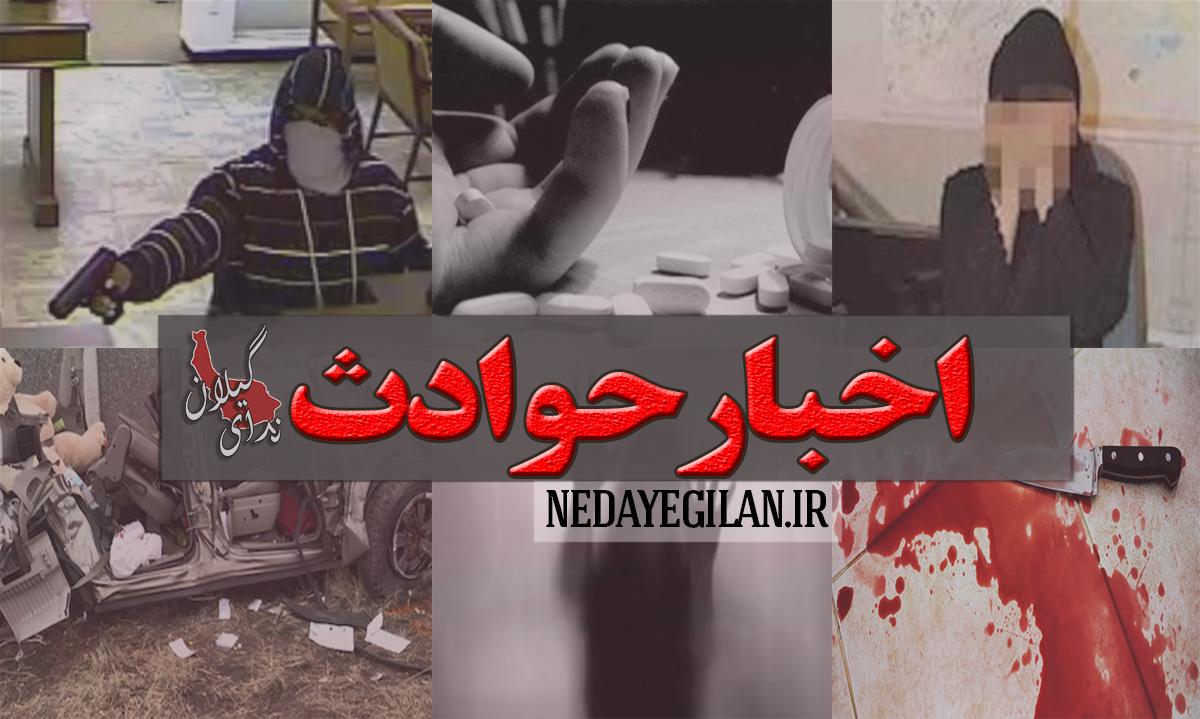کلاهبرداری یک زن از 700 نفر با حاملگی کاذب/جزئیات حمله به چند روحانی در قم/ماجرای حمله شبانه به شهرداری