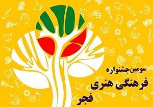 آغاز به کار سومین جشنواره فرهنگی و هنری فجر رشت