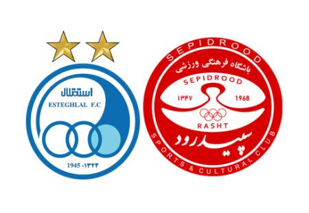 تقابل  تیم های استقلال تهران و سپیدرود رشت