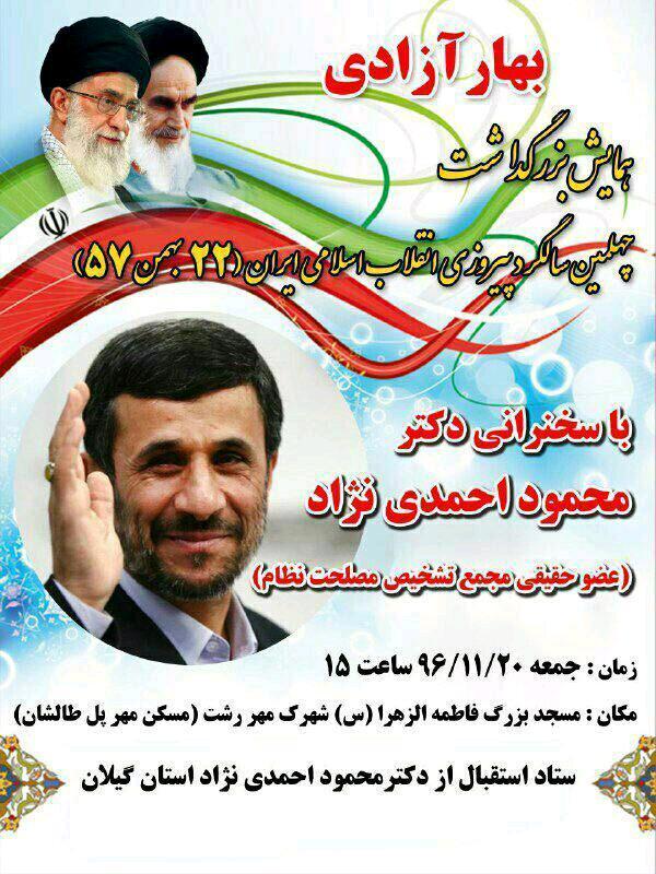 احمدی نژاد به سخنرانی در رشت دعوت شد!/آیا شورای تأمین گیلان مقابل فتنه گران می ایستد؟