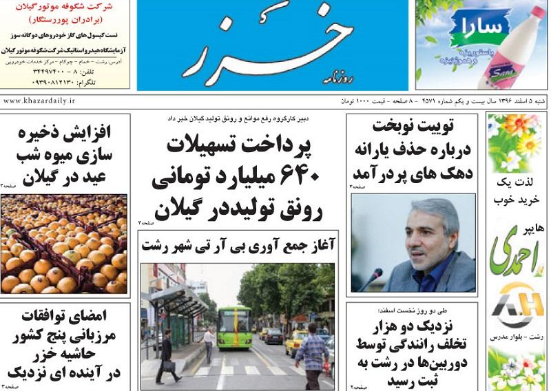 صفحه اول روزنامه های گیلان 5 اسفند