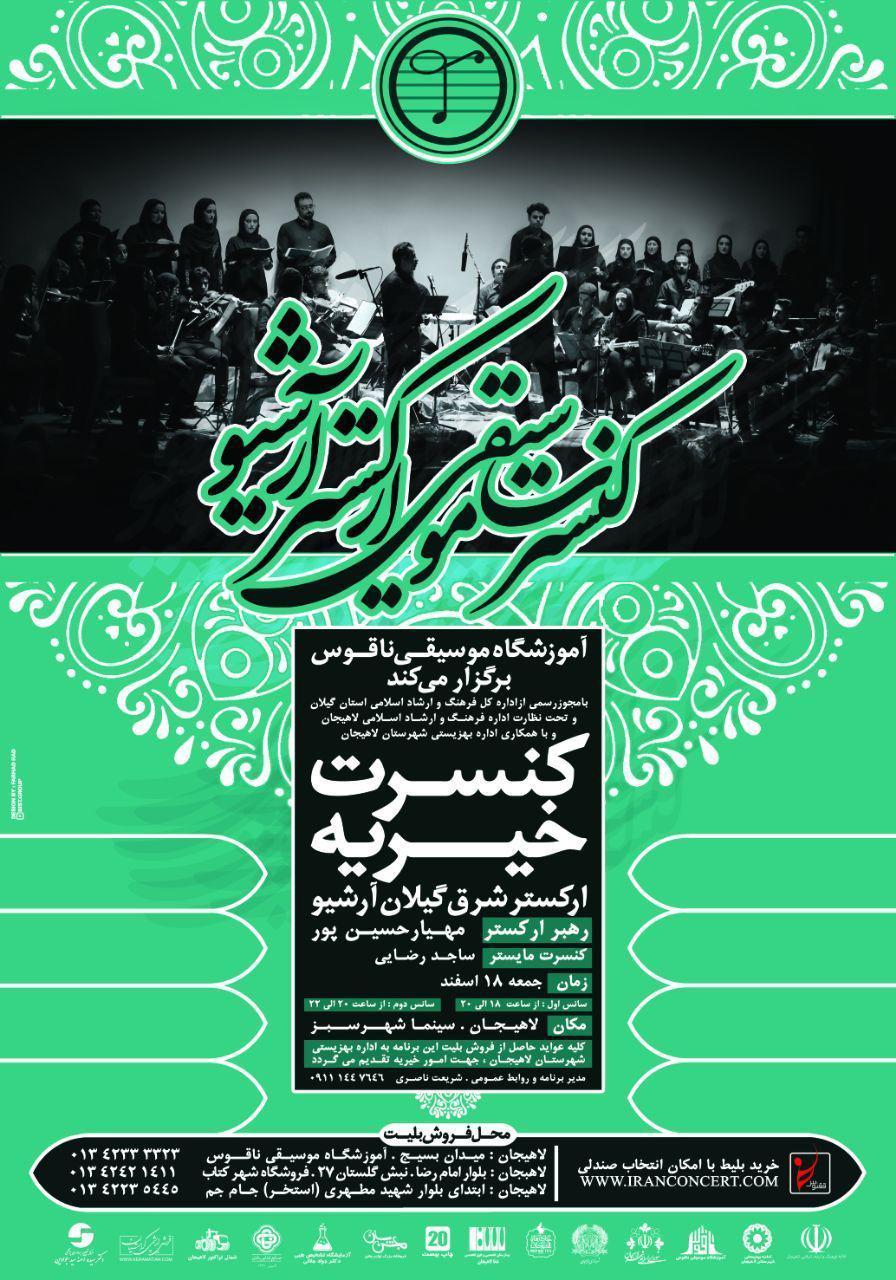 برگزاری کنسرت خیریه ارکستر آرشیو در لاهیجان