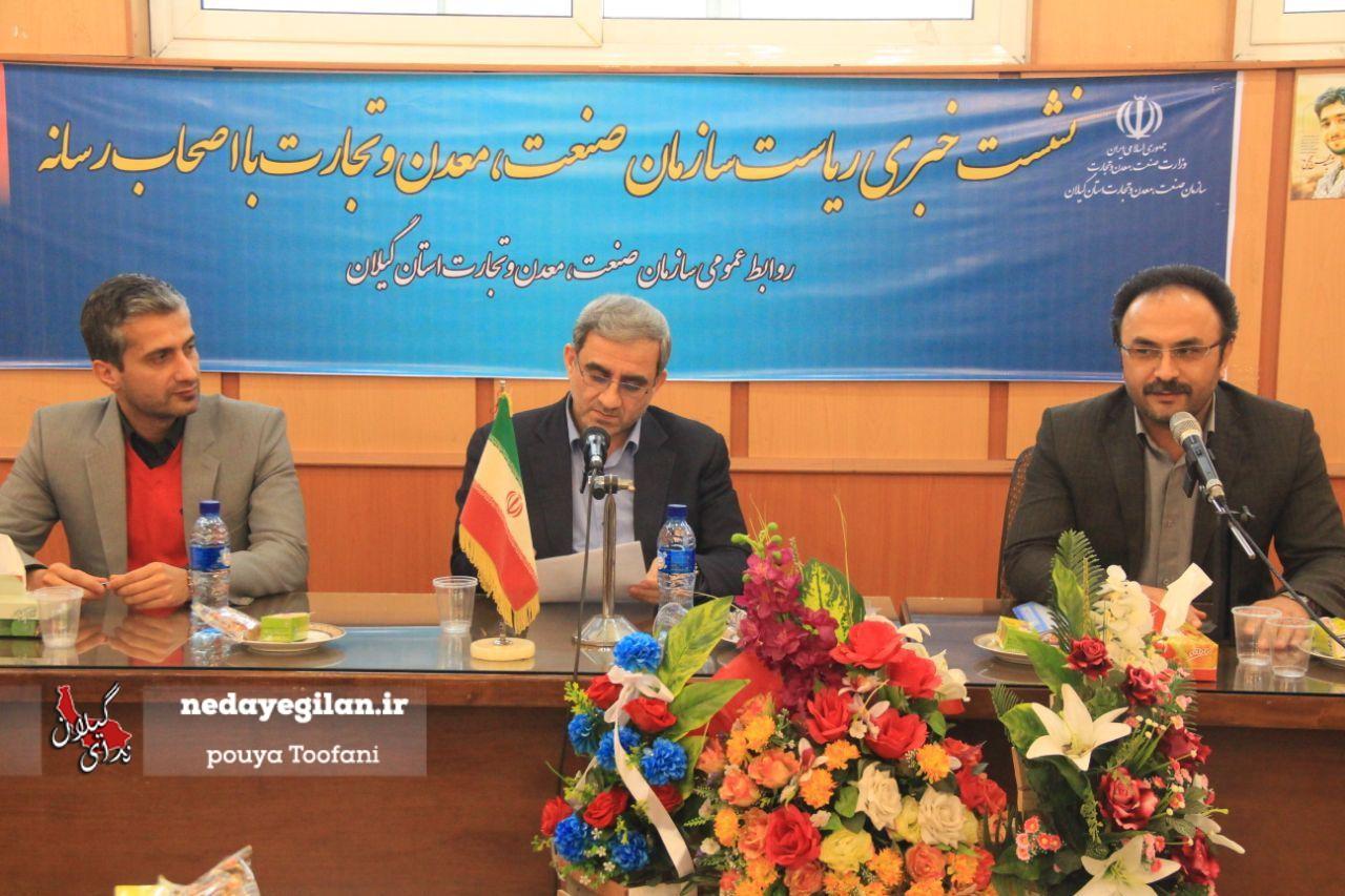 گزارش تصویری نشست خبری رئیس سازمان صنعت،معدن و تجارت استان گیلان