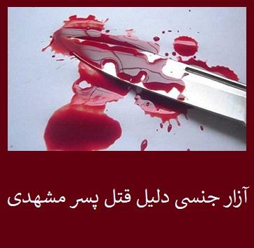 تمام ماجرای تجاوز و قتل پسربچه 10 ساله مشهدی|آزار جنسی دلیل قتل پسربچه 10 ساله مشهدی بود!