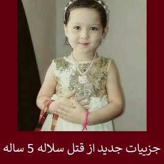 تمام ماجرای قتل سلاله دختر 5 ساله در آق قلا | اولین تصویر از قاتل سلاله