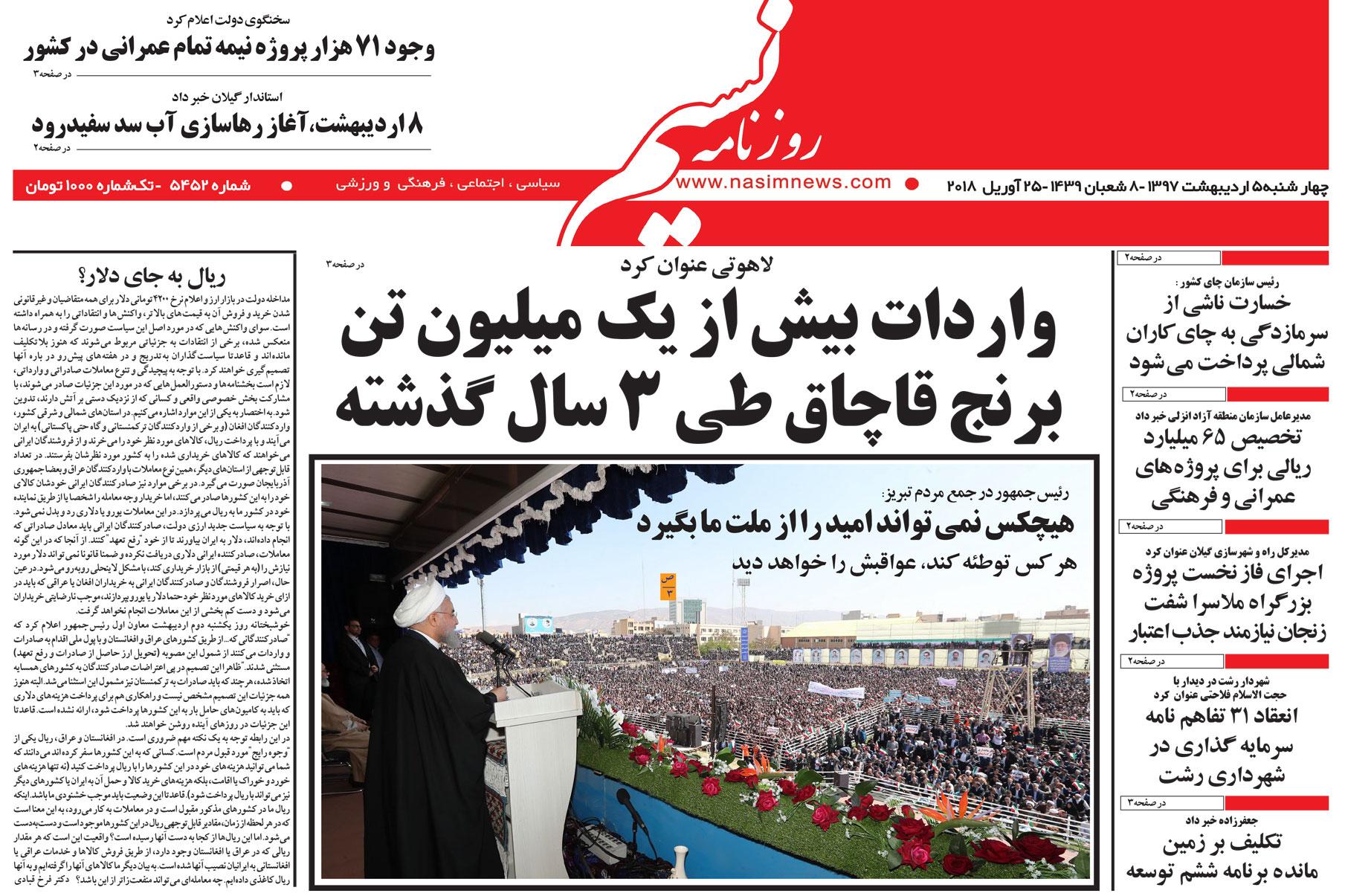 نیم صفحه اول روزنامه های گیلان 5 اردیبهشت