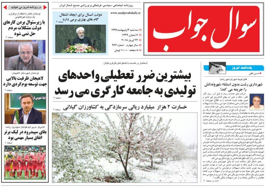 صفحه اول روزنامه های گیلان 4 اردیبهشت