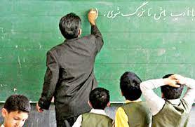 افزایش ۲۰۰ تا ۷۰۰ هزارتومانی حقوق معلمان با اجرای طرح رتبه بندی
